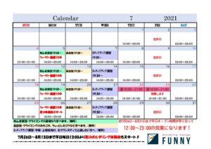 7月の営業時間とイベントのお知らせです。
