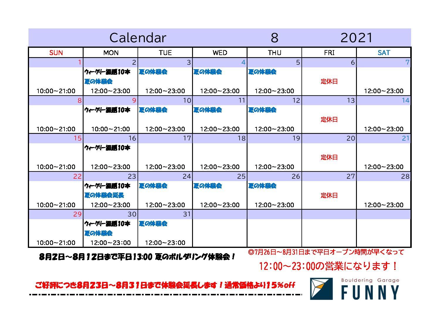 真夏のボルダリング体験会延長!と8月のお知らせ。